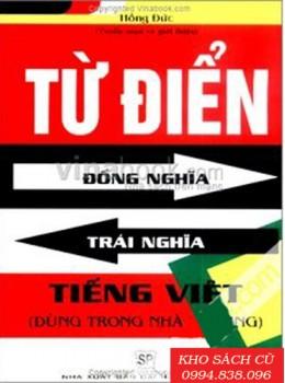 Từ Điển Đồng Nghĩa - Trái Nghĩa Tiếng Việt (Dùng Trong Nhà Trường) (Bìa Mềm)