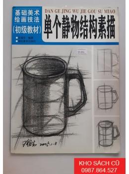 Sách Hướng Dẫn Vẽ Phát Thảo (Tiếng Trung)