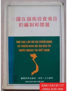 Thủ Tục Lập Hồ Sơ, Thẩm Định Và Triển Khai Dự Án Đầu Tư Nước Ngoài Tại Việt Nam
