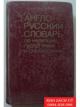 English - Russian Dictionary of Navigation, Hydrography, and Oceanography