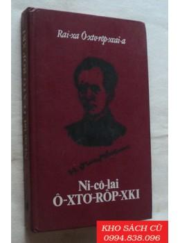 Nicôlai Ôxtơrôpxki (Bìa Cứng)